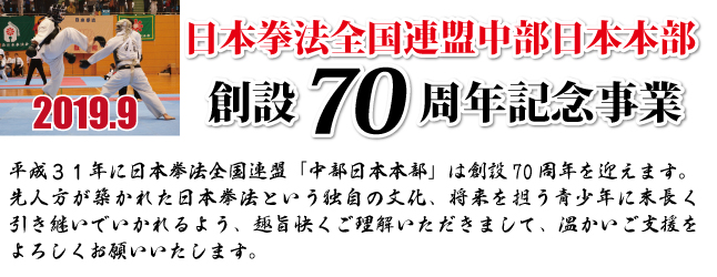 創設70周年記念事業